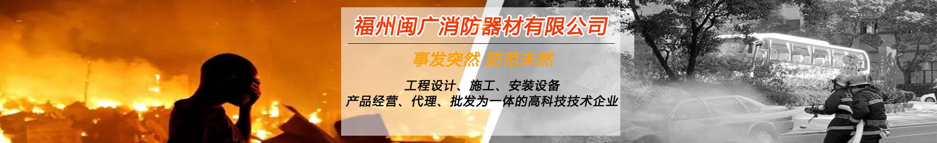 福州消防器材,福州消防设备,消防器材厂家