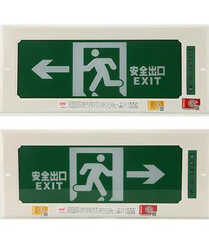 消防标志灯